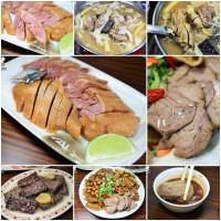 高雄市美食 餐廳 中式料理 台菜 888燻茶鵝·滷味·薑母鴨 照片