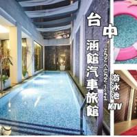 台中市休閒旅遊 住宿 汽車旅館 涵館汽車旅館 照片