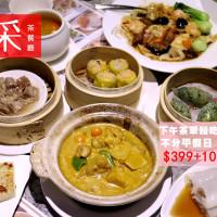 台北市美食 餐廳 中式料理 粵菜、港式飲茶 名采茶餐廳 SPARKLE Hotel 思泊客 照片
