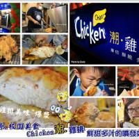 桃園市美食 攤販 台式小吃 Chicken潮.雞排 照片