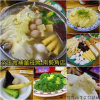 新北市美食 餐廳 火鍋 帝王食補紅面薑母鴨(南勢角店) 照片