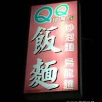 彰化縣美食 餐廳 中式料理 [彰化大村]QQ麵食館 照片