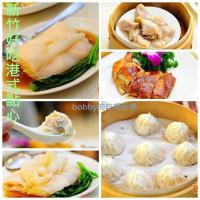新竹市美食 餐廳 中式料理 粵菜、港式飲茶 品悅茶樓(品悅港式飲茶) 照片