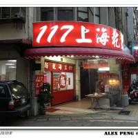 新北市美食 攤販 台式小吃 117上海乾麵 照片