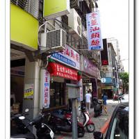 新北市美食 餐廳 中式料理 小吃 老薑祖傳汕頭麵 福和店 照片