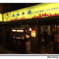 新北市美食 餐廳 餐廳燒烤 串燒 酒燒風味串燒 照片