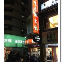 新北市美食 餐廳 火鍋 麻辣鍋 齊味麻辣火鍋 照片
