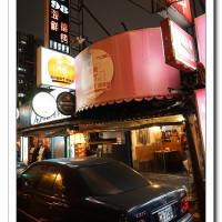 台北市美食 餐廳 異國料理 日式料理 回憶橫丁居食屋 照片