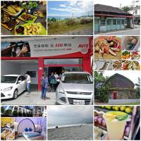 花蓮縣休閒旅遊 租賃服務 汽車 AVIS安維斯租車 照片