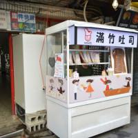 新北市美食 攤販 異國小吃 滿竹吐司 照片