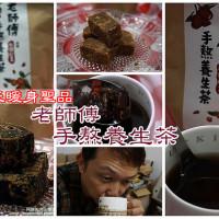 台中市美食 餐廳 咖啡、茶 中式茶館 老師傅手熬養生茶 照片