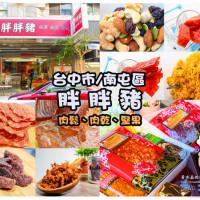 台中市美食 餐廳 零食特產 零食特產 胖胖豬 照片