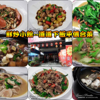 宜蘭縣美食 餐廳 中式料理 熱炒、快炒 鮮炒小館 照片