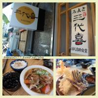 新竹市美食 餐廳 異國料理 日式料理 三代喜日式自助食堂 照片