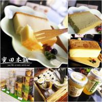 台南市休閒旅遊 購物娛樂 手作小舖 蜜田本舖 照片