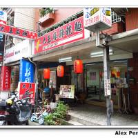 嘉義市美食 餐廳 中式料理 麵食點心 大王麻辣乾麵 照片