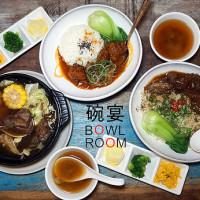 台北市美食 餐廳 異國料理 多國料理 碗宴BOWL ROOM 照片