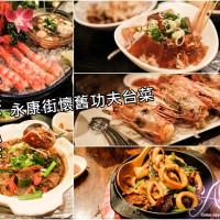 台北市美食 餐廳 中式料理 台菜 小隱私廚JamesKitchen 照片