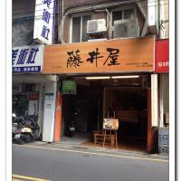 新北市美食 餐廳 異國料理 日式料理 藤井屋 照片