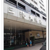 台北市美食 餐廳 異國料理 多國料理 三德大飯店 向陽庭西餐廳 照片