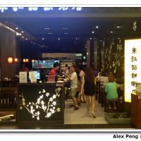 新北市美食 餐廳 中式料理 麵食點心 朱記餡餅粥店 環球購物中心中和店 照片