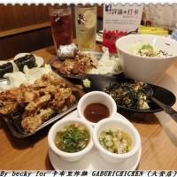 台北市美食 餐廳 異國料理 日式料理 卡布里炸雞 GABURICHICKEN がブリチキン (大安店) 照片