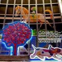 台北市休閒旅遊 景點 景點其他 幾米《忘記親一下》2015台新金控耶誕佈置 照片
