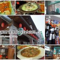 宜蘭縣美食 餐廳 中式料理 駿懷舊餐廳 照片
