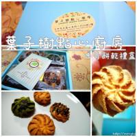 台中市美食 餐廳 烘焙 蛋糕西點 葉子樹點心廚房 照片