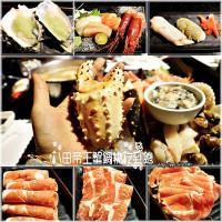 台北市美食 餐廳 火鍋 涮涮鍋 八田帝王蟹鍋物吃到飽 照片