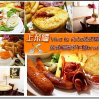 台北市美食 餐廳 異國料理 法式料理 上菜囉 Viva la fete法式餐廳 照片