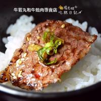 桃園市美食 餐廳 餐廳燒烤 燒肉 牛若丸和牛焼肉専売店 照片