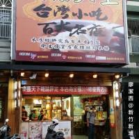 新竹縣美食 餐廳 中式料理 麵食點心 粄條大王 照片
