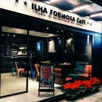 台北市美食 餐廳 咖啡、茶 咖啡館 ILHA FORMOSA CAFÉ 照片