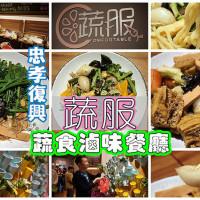 台北市美食 餐廳 中式料理 中式料理其他 蔬服滷味 照片