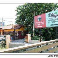 新北市美食 餐廳 異國料理 多國料理 TINA廚房 鶯歌店 照片