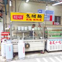 新北市美食 攤販 台式小吃 阿明烏醋麵 照片