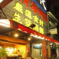 高雄市美食 餐廳 餐廳燒烤 燒烤其他 好年代海鮮燒烤 照片