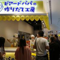台北市美食 餐廳 烘焙 蛋糕西點 Beard Papa 日式泡芙工房(松山車站店) 照片