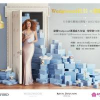 台北市休閒旅遊 購物娛樂 設計師品牌 wedgwood 照片