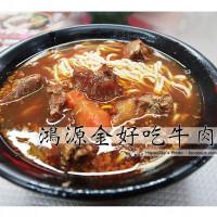 台南市美食 餐廳 中式料理 小吃 鴻源金好吃牛肉麵 照片