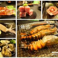 新北市美食 餐廳 餐廳燒烤 燒肉 燒惑日式炭火燒肉 照片