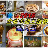 台北市美食 餐廳 異國料理 異國料理其他 2015全省卡通主題餐廳懶人包 照片
