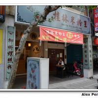 新北市美食 餐廳 中式料理 小吃 桂林米粉王 照片