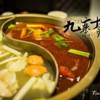 台北市美食 餐廳 火鍋 九寨十鍋 照片
