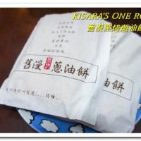 台北市美食 攤販 包類、餃類、餅類 舊漫窯烤蔥油餅士林店 照片