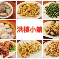 台北市美食 餐廳 中式料理 熱炒、快炒 洪樓小館 照片