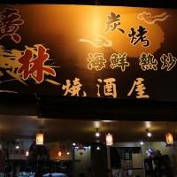 高雄市美食 餐廳 中式料理 熱炒、快炒 廣林碳烤燒酒屋 照片