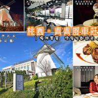 桃園市美食 餐廳 中式料理 中式料理其他 青青風車莊園 照片