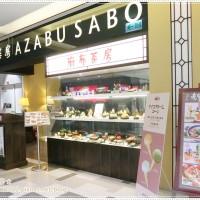 台南市美食 餐廳 異國料理 日式料理 麻布茶房 照片